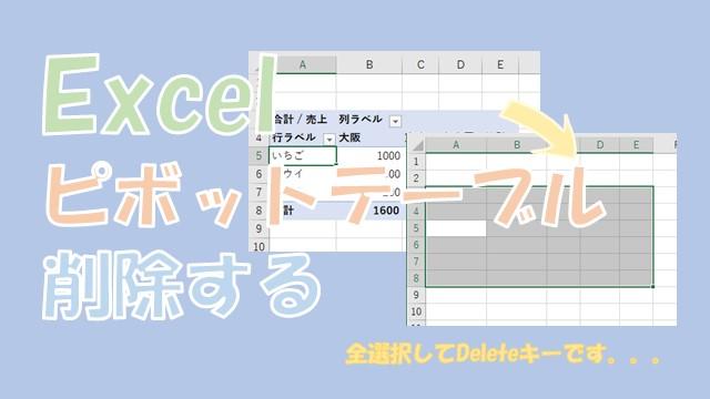 【Excel】ピボットテーブルの削除【全て、フィールド、値の削除】
