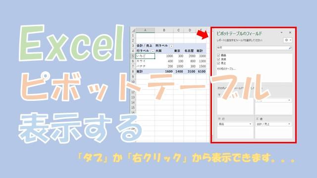 【Excel】ピボットテーブルのフィールドリストを表示【右クリックが簡単】
