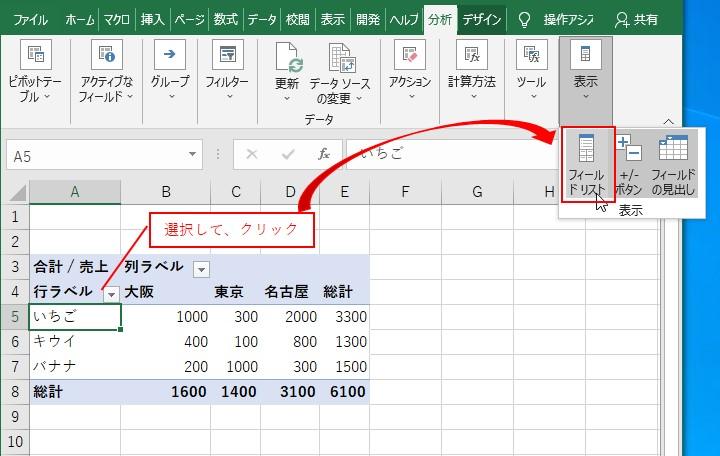 ピボットテーブルを選択して分析タブ→表示→フィールドリストを選択します