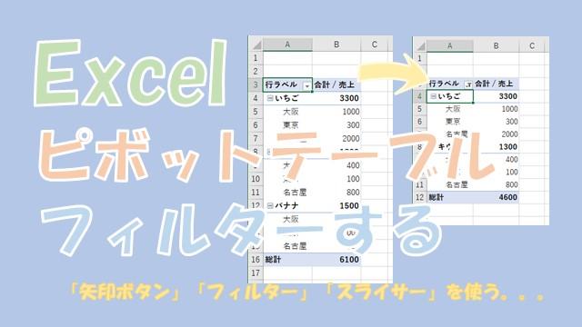 【Excel】ピボットテーブルをフィルター【矢印ボタンとフィルター、スライサーを使う】