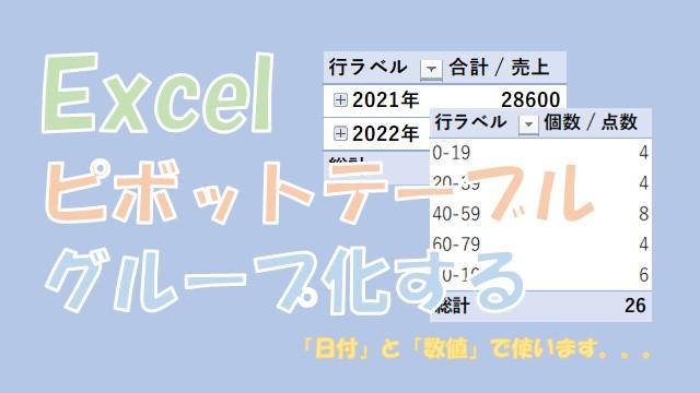 【Excel】ピボットテーブルのグループ化【日付と数値で使います】