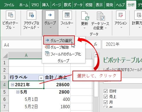 ピボットテーブルの日付を選択して分析タブ→グループ→グループの選択をクリックします