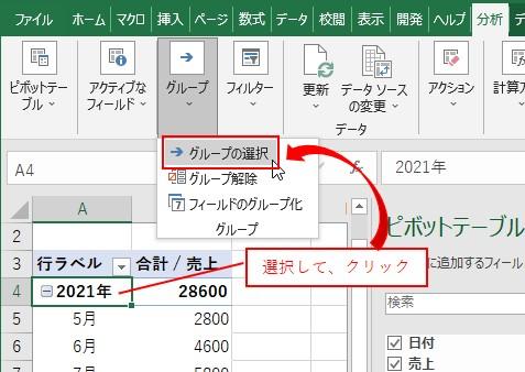 ピボットテーブルの日付を選択して分析タブ→グループ→グループの選択をクリックする