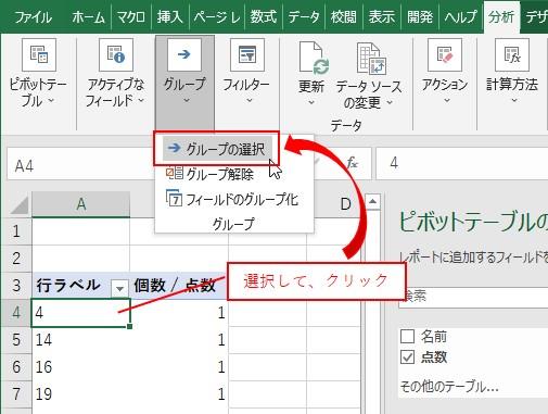 ピボットテーブルの点数を選択して、分析タブ→グループ→グループの選択をクリック