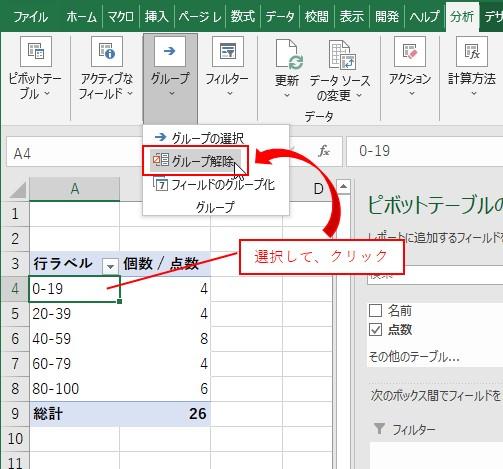 ピボットテーブルの点数を選択して分析タブ→グループ→グループ解除を選択する