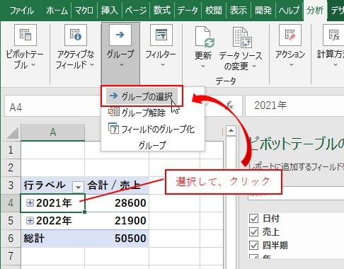 ピボットテーブルの日付を選択して分析タブ→グループ→グループの選択をクリック