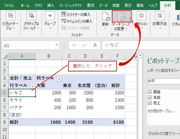 ピボットテーブルを選択して分析タブ→データソースの変更をクリック