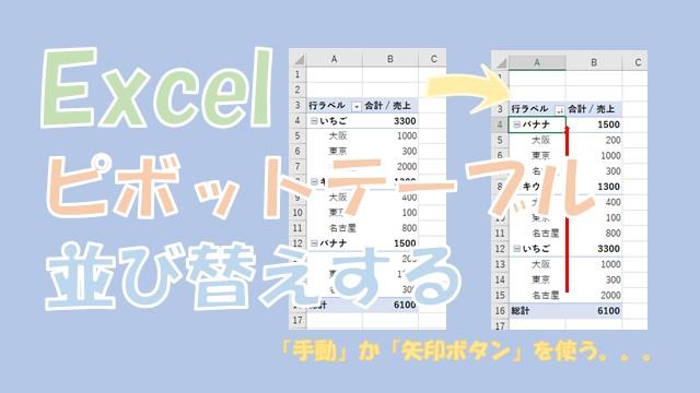 【Excel】ピボットテーブルの並び替え【矢印ボタンもしくは手動】