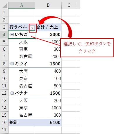 ピボットテーブルの1項目目の行ラベルを選択して矢印ボタンをクリック