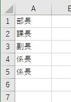 別のシートに並び替えたい順番のリストを作成