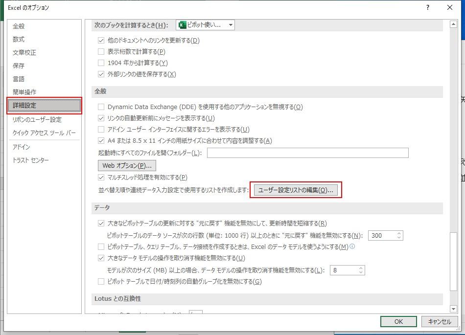 詳細設定からユーザー設定リストの編集を選択