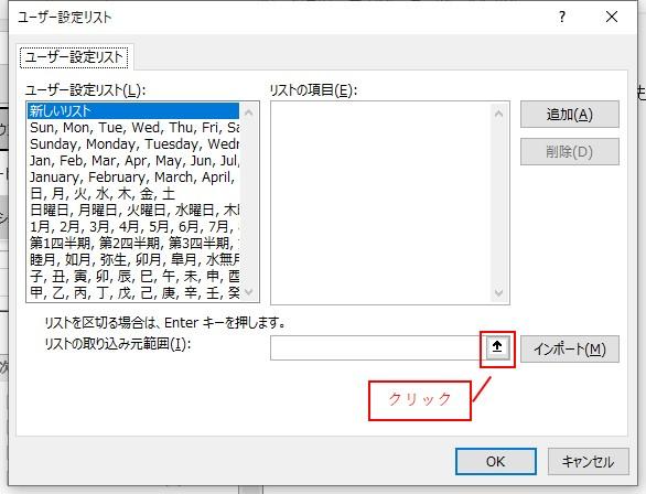 ユーザー設定リストの範囲を選択するボタンをクリック