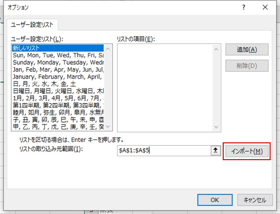 ユーザー設定リストのインポートをクリックする