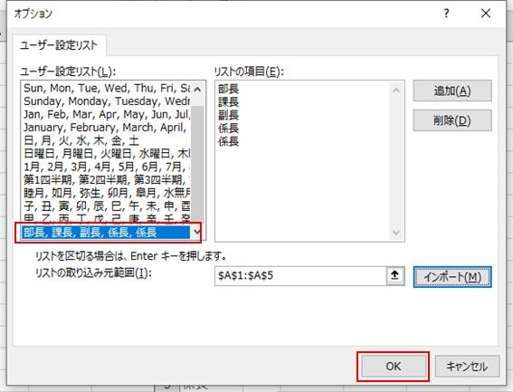 ユーザー設定リストに任意で作成したリストが登録されるのでOKをクリック