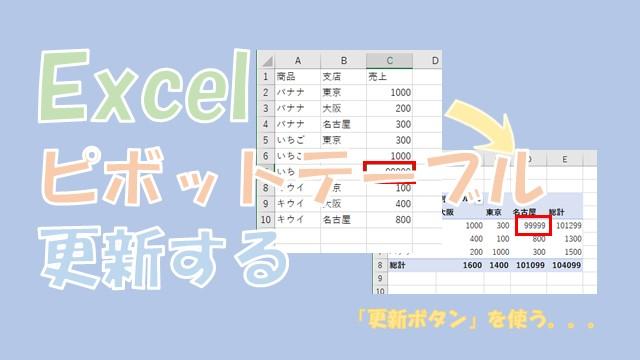 【Excel】ピボットテーブルの更新【元データの値と範囲を反映する】