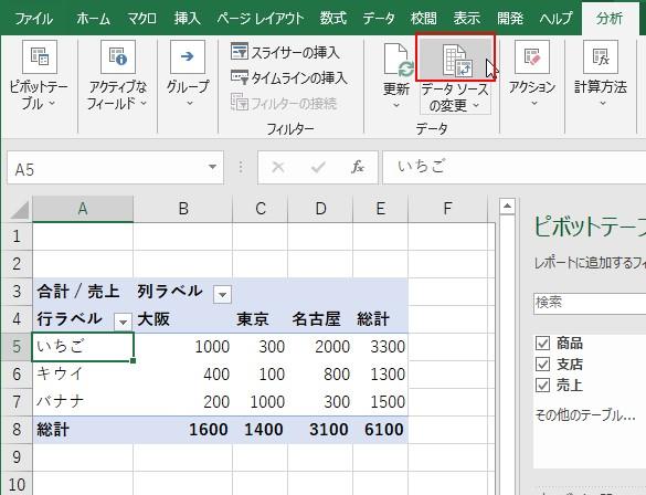 ピボットテーブルを選択して分析タブ→データソースの変更ボタンをクリック