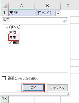 東京を選択してフィルターしてみる