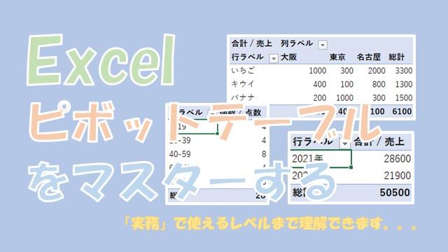 【Excel】ピボットテーブルの操作を総まとめ【実務で使えるレベルです】