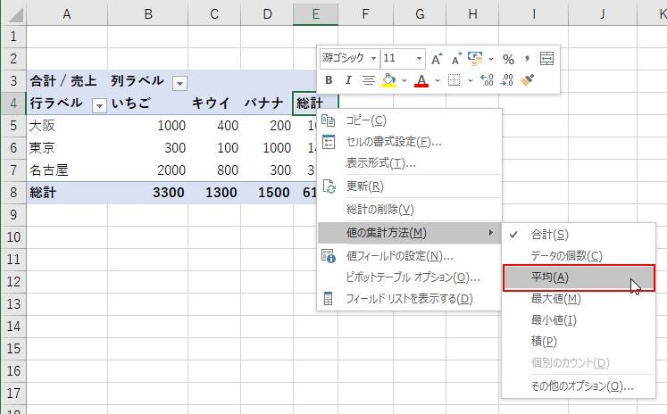 右クリックメニューから、「値の集計方法」→「平均」をクリックする