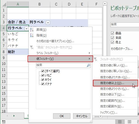 ピボットテーブルの行ラベルの矢印ボタンをクリックして、「値フィルター」→「指定の値以上」をクリックする