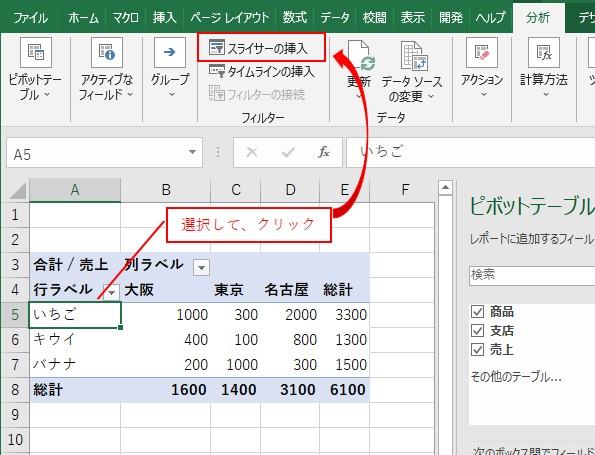 ピボットテーブルを選択して、分析タブ→スライサーの挿入をクリックする