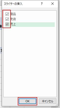 スライサーの挿入画面で、各項目にチェックを入れて、OKをクリックする