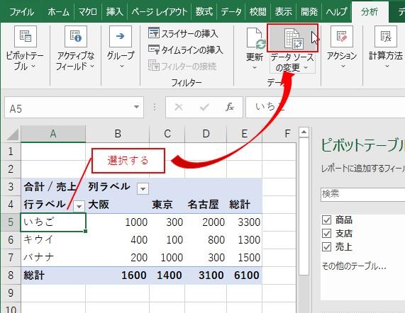 ピボットテーブルを選択して、分析タブ→「データソースの変更」をクリックする