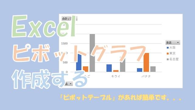 【Excel】ピボットテーブルからグラフを作成【フィルターができて便利】