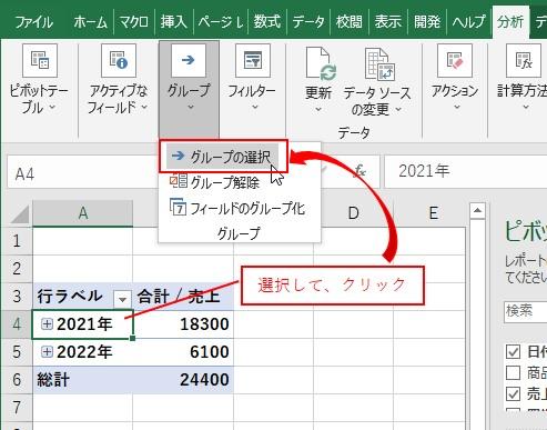ピボットテーブルの日付を選択して、分析タブ→グループ→グループの選択をクリックする