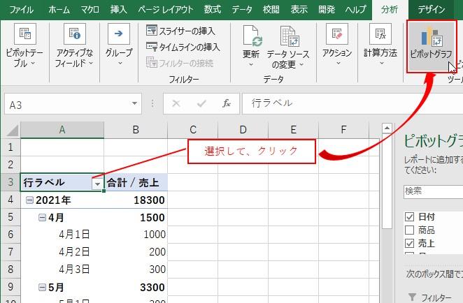 ピボットテーブルを選択して、分析タブ→ピボットグラフを選択する
