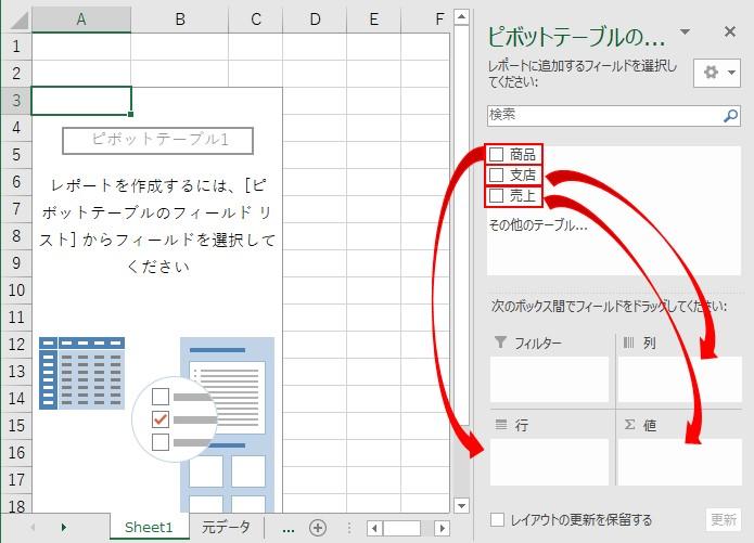 ピボットテーブルが作成されるので、行、列、値のフィールドに項目を設定する