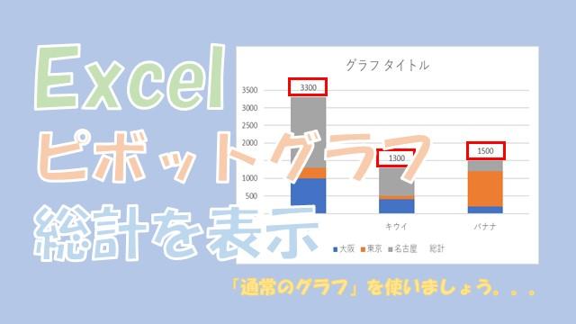 【Excel】ピボットグラフで総計を表示する【通常のグラフを使おう】