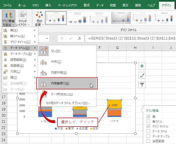 総計のグラフを選択して、デザインタブ→グラフ要素を追加→データラベル→内側軸寄りを選択する