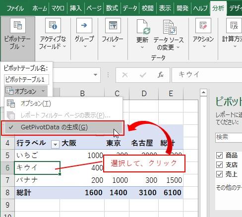 ピボットテーブルを選択して、分析タブ→ピボットテーブル→オプション→GetPivotDataの生成をクリック