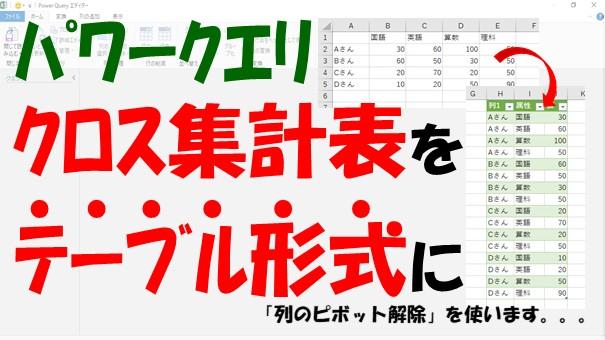 【Excelパワークエリ】クロス集計表をテーブル形式に変換【列のピボット解除を使う】