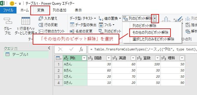 「変換」タブ→「列のピボット解除」の下三角をクリックして、「選択した列のみをピボット解除」を選択します