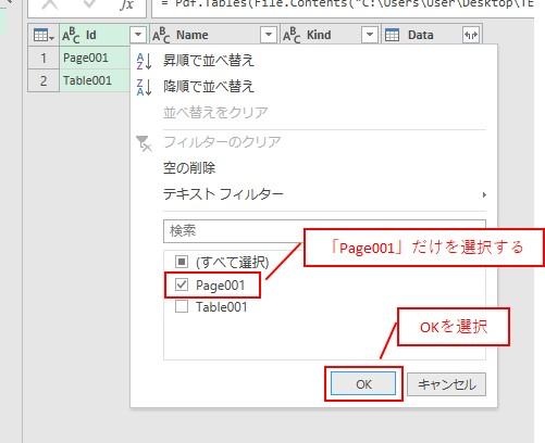 「Page001」だけを選択して、OKをクリックします