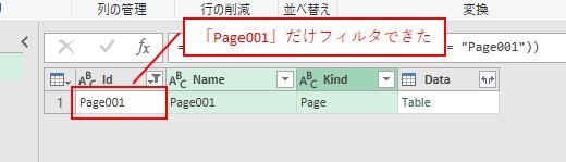「Page001」だけでフィルタできました