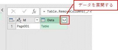 データの展開ボタンをクリックします