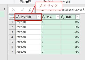 「Page001」の列で、右クリックします