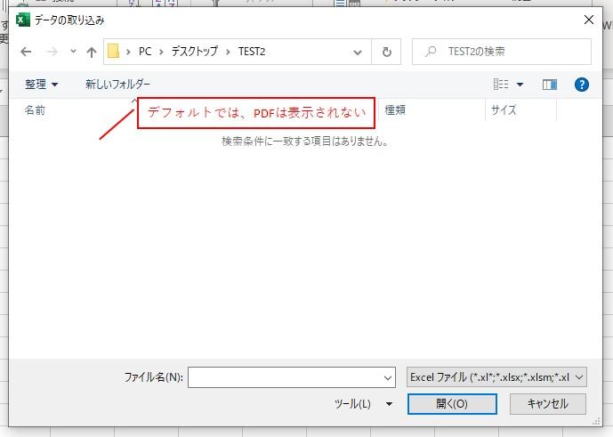 デフォルトでは、PDFは表示されないです