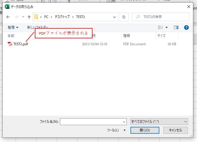 PDFファイルを選択できるようになります