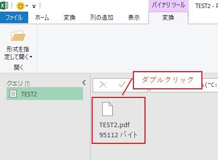 パワークエリで、PDFファイルをダブルクリックします