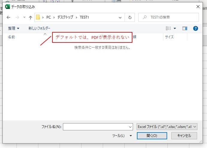 デフォルトでは、PDFファイルが表示されないです