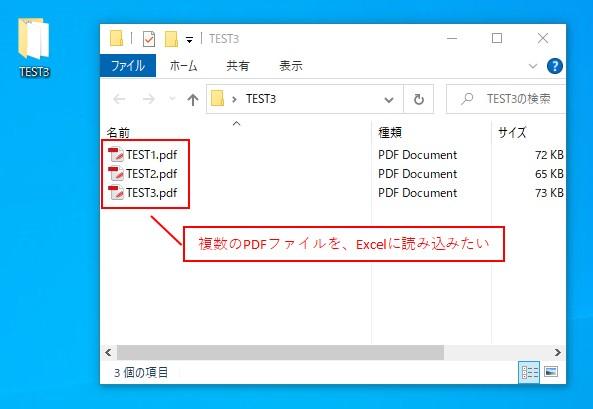 やりたい内容は、複数のPDFファイルをExcelに読み込みたい、ということになります