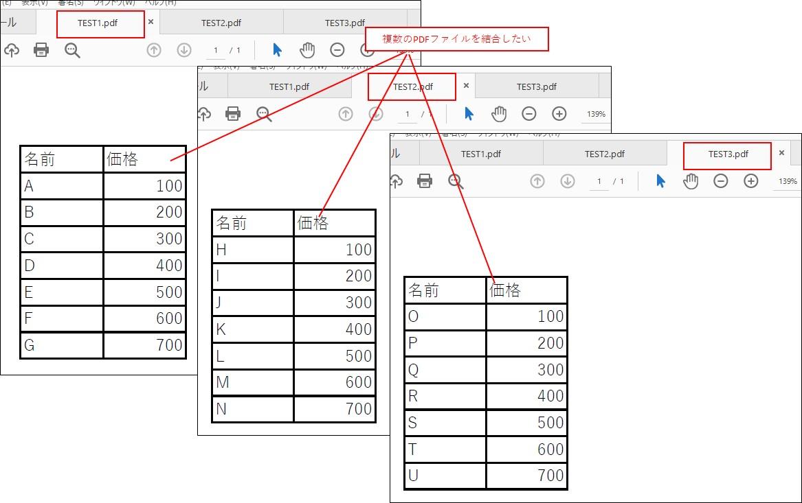 PDFの中身は、こんな感じになっています