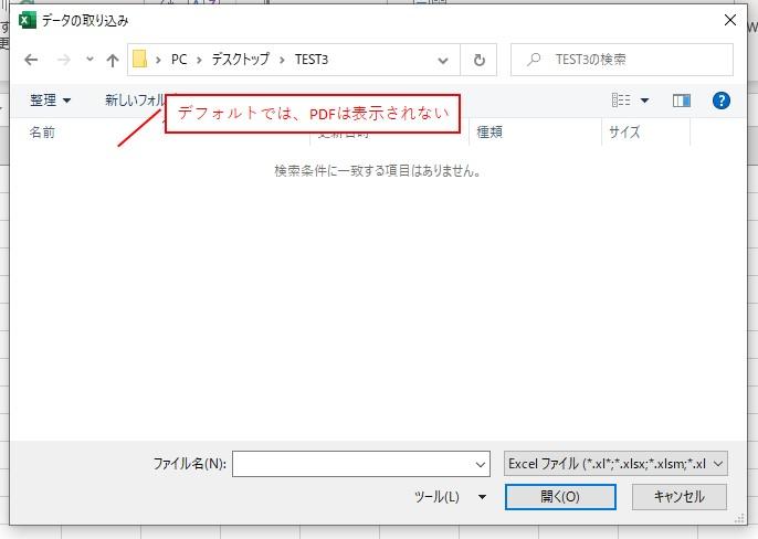 デフォルトでは、PDFのファイルは表示されないです