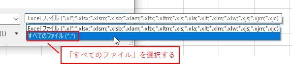 ファイルの種類を、「すべてのファイル」にします