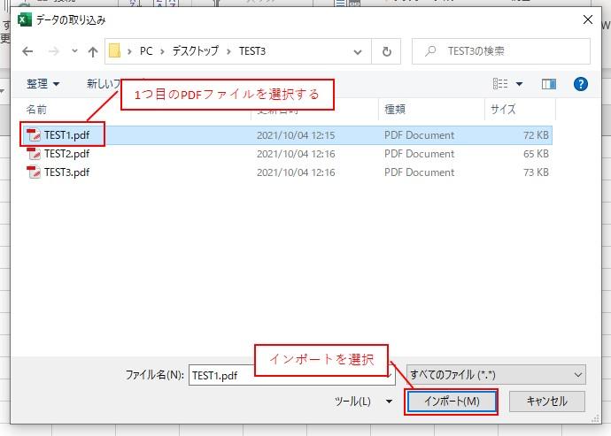 1つ目のPDFファイルを選択して、インポートをクリックします