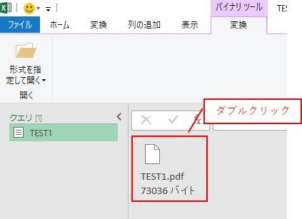 パワークエリエディタ内で、PDFファイルを「ダブルクリック」します